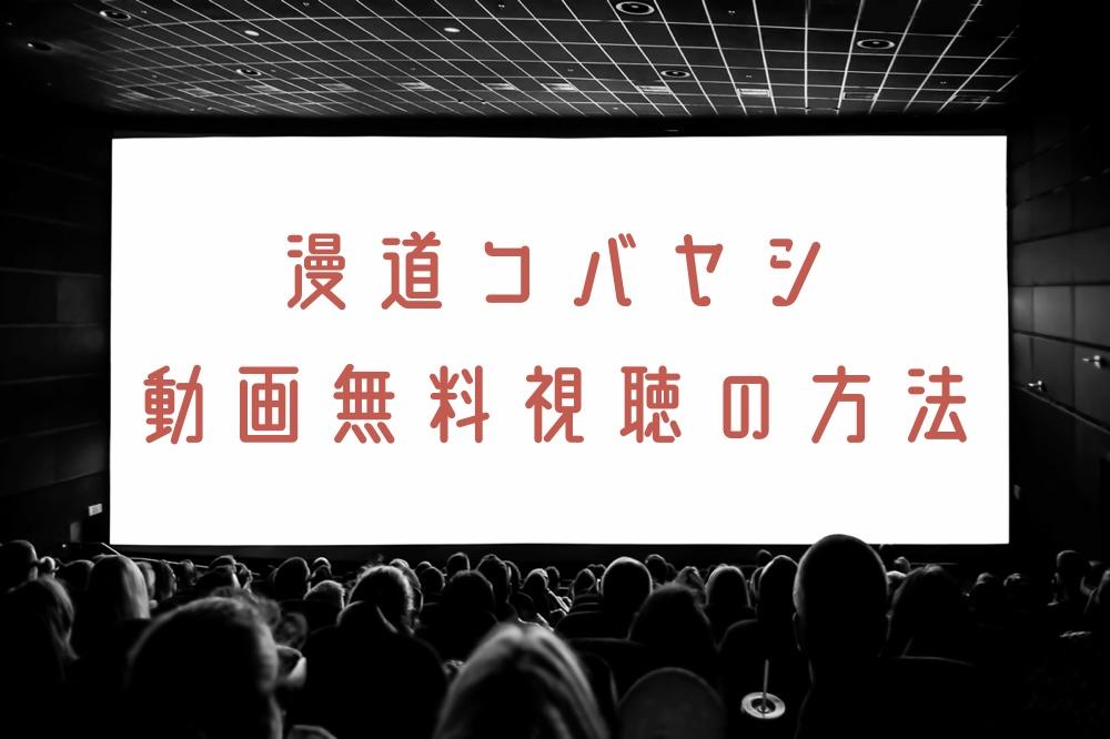 漫道コバヤシの動画視聴サイト紹介!DVDよりも動画配信がおすすめ