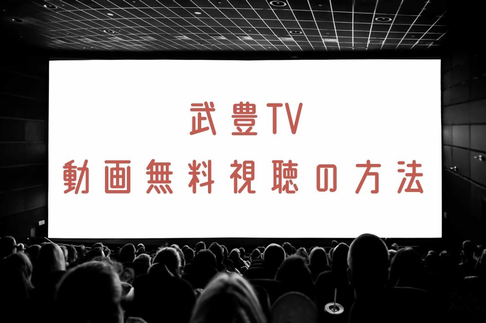 武豊TVの動画を無料で観る方法やバックナンバーまとめを調査