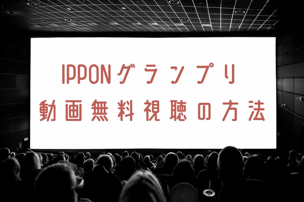 IPPONグランプリの動画を無料で観る方法!年代別で視聴可能リストも紹介