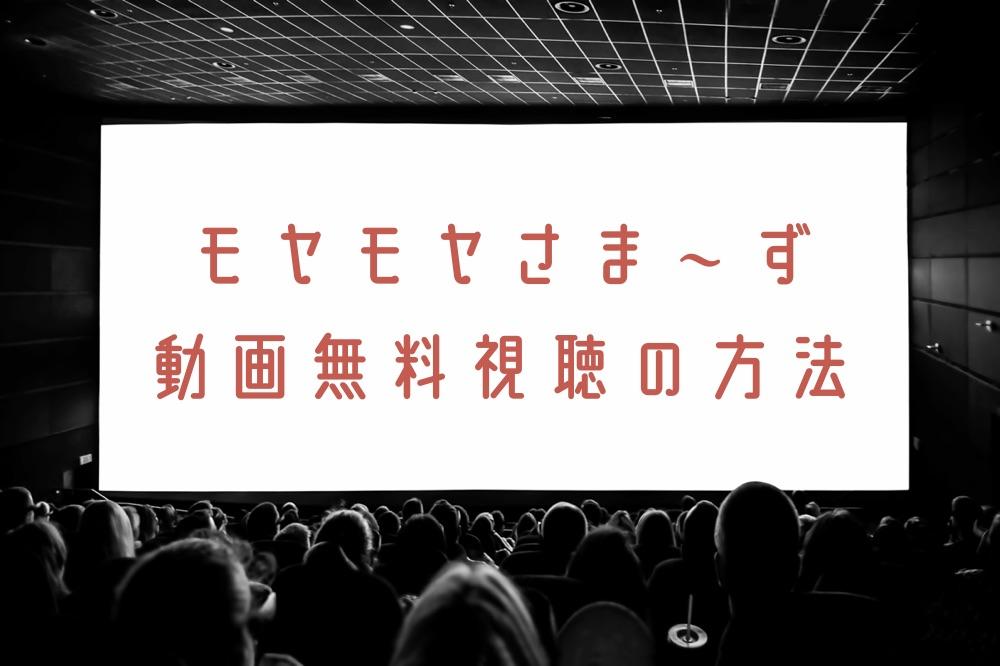 モヤモヤさま~ず2の動画が無料で観れる配信サイトとバックナンバーを紹介