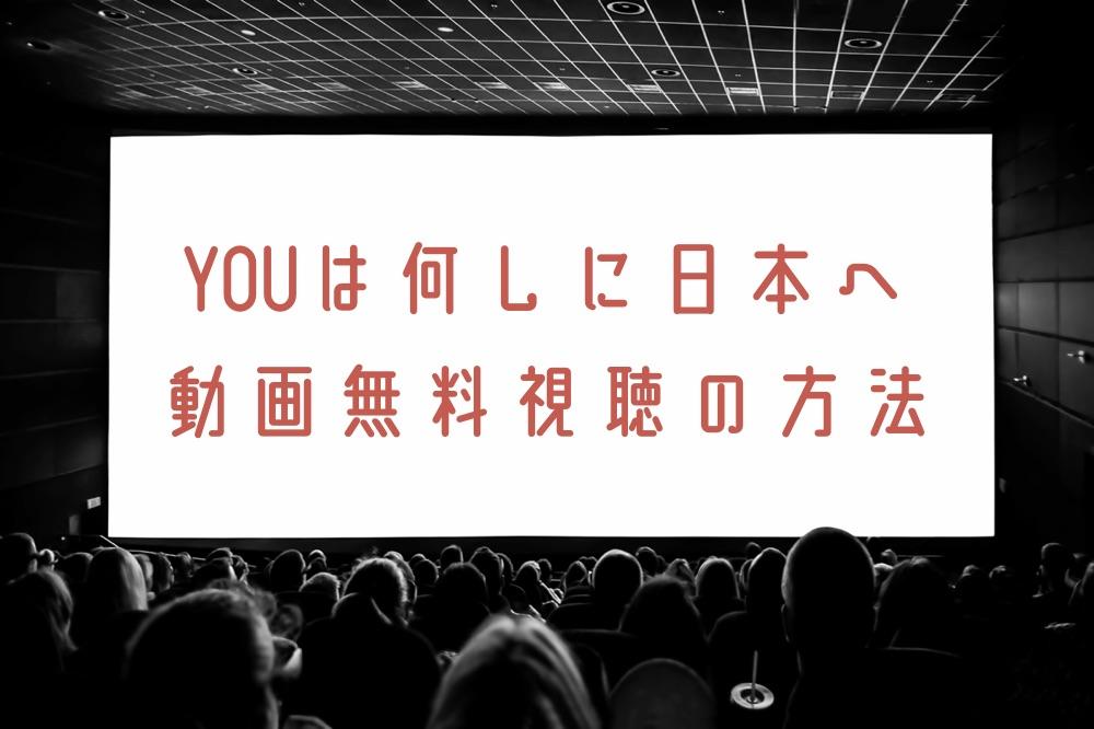 YOUは何しに日本への動画を見逃し含め無料視聴できる動画配信サイト