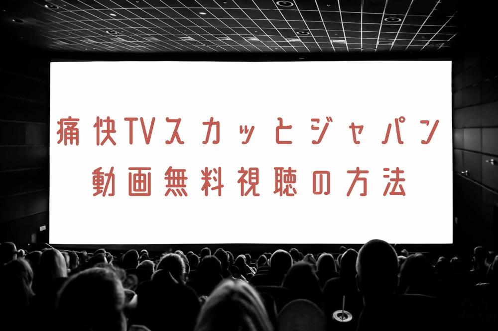 痛快TVスカッとジャパンの動画を見逃し含め無料視聴できるサイト紹介