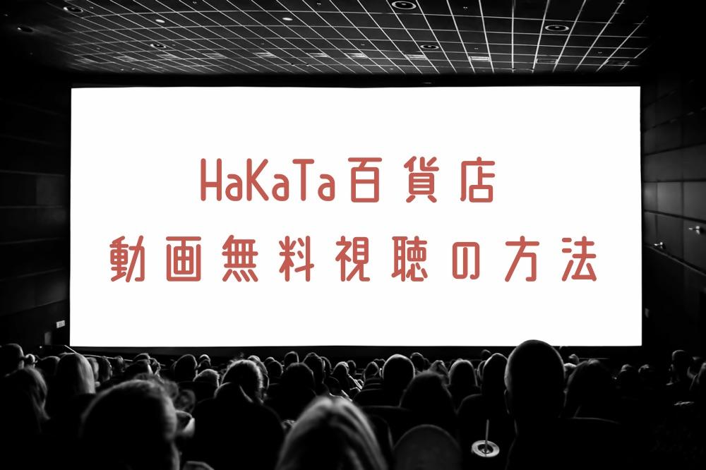 HaKaTa(博多)百貨店の動画を1号館2号館3号館まで無料で観る方法