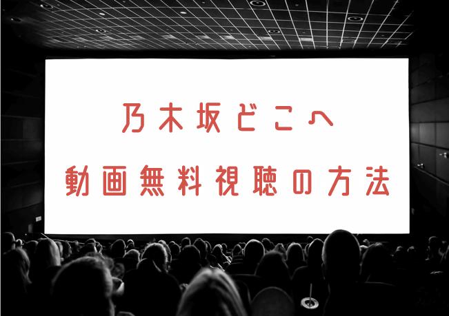 乃木坂どこへの動画を未公開含め無料で見れる動画配信まとめ