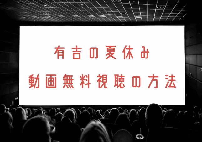 有吉の夏休み2020の動画を無料で見れる動画配信まとめ!初回2013年・2017年・2018年についても調査