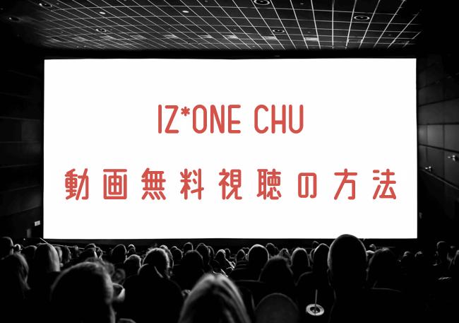 IZ*ONE CHUの動画を無料で見れる動画配信まとめ