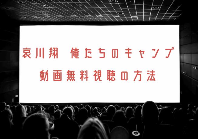 哀川翔俺たちのキャンプの動画を無料で見れる動画配信まとめ