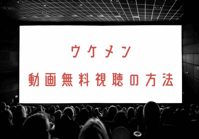 ウケメンの動画を無料で見れる動画配信まとめ!尾崎世界観登場回も調査