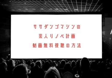 ササダンゴマシンの芸人リノベ計画の動画を無料で見れる動画配信まとめ