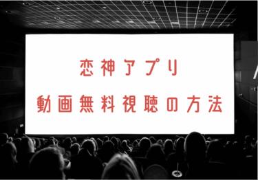 恋神アプリの動画を無料で見れる動画配信まとめ!ホラガイ島と宮古島も調査