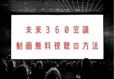 未来360会議の動画を無料で見れる動画配信まとめ
