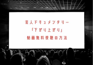 芸人ドキュメンタリー『下がり上がり』の動画を無料で見れる動画配信まとめ