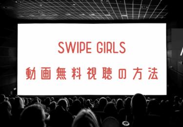 SWIPE GIRLSの動画を無料で見れる動画配信まとめ