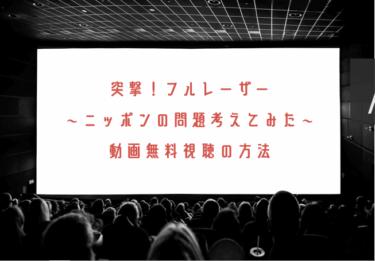 突撃!フルレーザー~ニッポンの問題考えてみた~の動画を無料で見れる動画配信まとめ