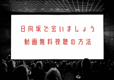 日向坂で会いましょうの動画を無料試聴できる動画配信まとめ!