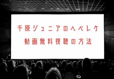 千原ジュニアのヘベレケの動画を無料で見れる動画配信まとめ!2020年・2018年放送回も