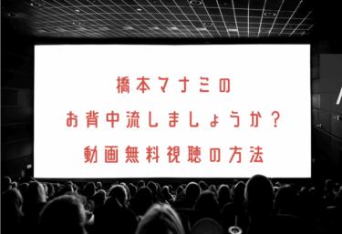 橋本マナミのお背中流しましょうか?の動画を無料で見れる動画配信まとめ