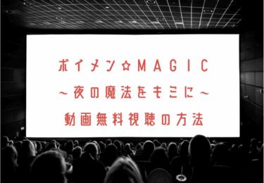 ボイメン☆MAGIC ~夜の魔法をキミに~の動画を無料で見れる動画配信まとめ