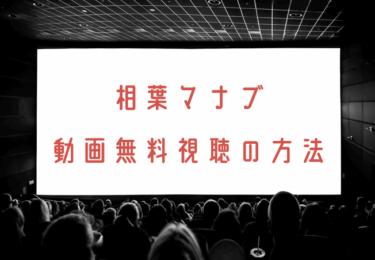 相葉マナブの動画を無料で見れる動画配信まとめ!大野智・櫻井翔登場回について調査!