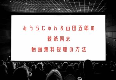 みうらじゅん&山田五郎の親爺同志の動画を無料で見れる動画配信まとめ!