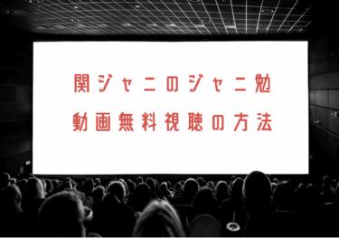 関ジャニのジャニ勉の動画を見逃し含め無料で見れる動画配信まとめ