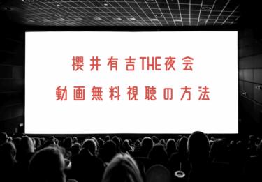 櫻井有吉THE夜会の動画を見逃し含め無料で見れる動画配信まとめ