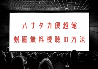 ハナタカ優越館の動画を無料で見れる動画配信まとめ!見逃し配信も調査
