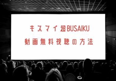 キスマイ超BUSAIKUの動画を無料で見れる動画配信まとめ!最新の見逃し動画も調査