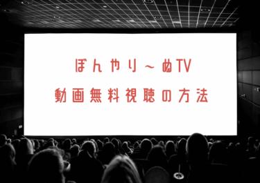 サンドのぼんやり~ぬTVの動画を無料で見れる見逃し配信まとめ!