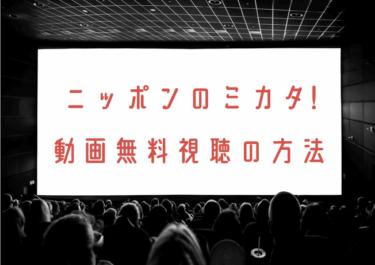 たけしのニッポンのミカタ!の動画を無料で見れる動画配信まとめ!見逃し配信も調査