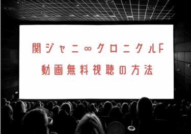 関ジャニ∞クロニクルFの動画を無料で見れる動画配信まとめ