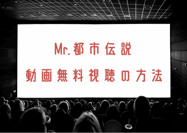 Mr.都市伝説