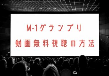 M-1グランプリ2020の動画を無料で見れる動画配信まとめ!過去や最新見逃しも調査