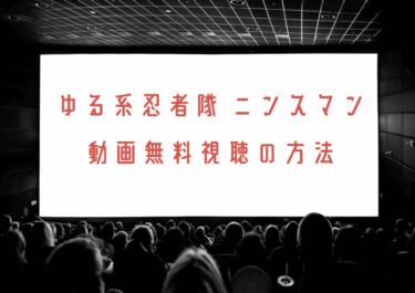 ゆる系忍者隊 ニンスマンの動画を無料で見れる動画配信まとめ!見逃し配信も調査