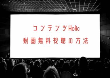 田村淳のコンテンツHolicの動画を無料で見れる動画配信まとめ!過去や最新見逃しも調査