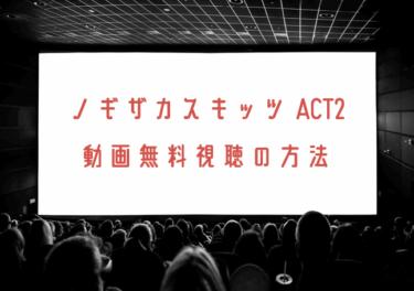 ノギザカスキッツ ACT2の動画を無料で見れる動画配信まとめ!見逃し配信も調査
