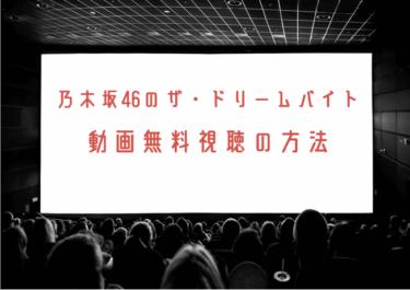 乃木坂46のザ・ドリームバイト!の動画を無料で見れる動画配信まとめ!