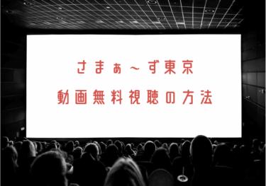 さまぁ~ず東京の動画を無料で見れる動画配信まとめ!見逃し配信も調査