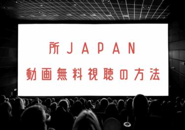 所JAPANの動画を無料で見れる動画配信まとめ!見逃し配信も調査