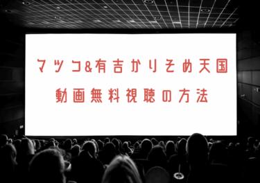 マツコ&有吉かりそめ天国の動画を無料で見れる動画配信まとめ!渡部登場回についても