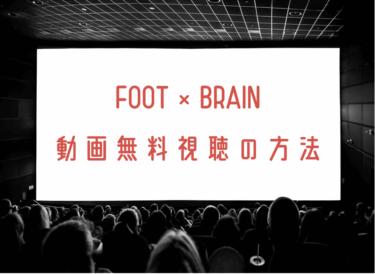 FOOT×BRAINの動画を無料で見れる動画配信まとめ!見逃し配信も調査