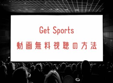 Get Sportsの動画を無料で見れる動画配信まとめ!見逃し配信も調査