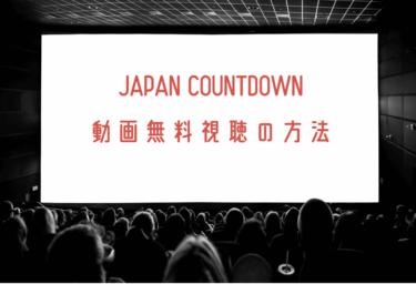 JAPAN COUNTDOWNの動画を無料で見れる動画配信まとめ!見逃し配信も調査