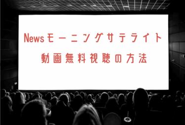 Newsモーニングサテライトの動画を無料で見れる動画配信まとめ!