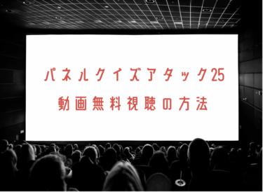 パネルクイズアタック25の動画を無料で見れる動画配信まとめ!