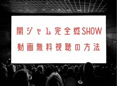 関ジャム完全燃SHOWの動画を無料で見れる動画配信まとめ!見逃し配信も調査