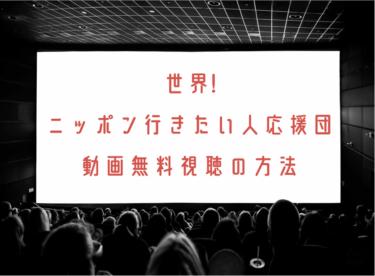 世界!ニッポン行きたい人応援団の動画を無料で見れる動画配信まとめ!見逃し配信も調査