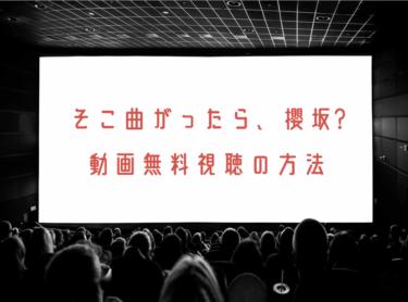 そこ曲がったら、櫻坂?の動画を無料で見れる動画配信まとめ!見逃し配信も調査