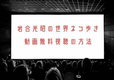 岩合光昭の世界ネコ歩きの動画を無料で見れる見逃し配信まとめ!